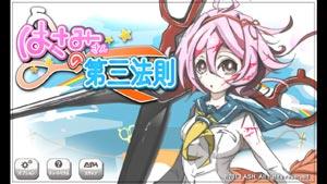 device-2013-03-22-173204