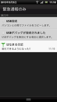 device-2013-04-29-170852