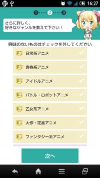 device-2014-08-21-163722