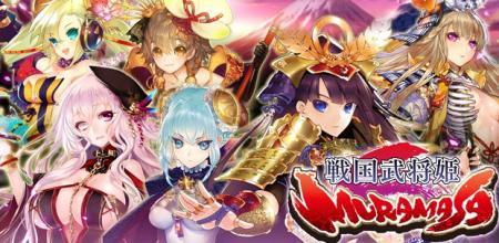 戦国武将姫‐MURAMASA-