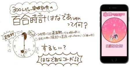 百合時計 ~ゆりどけい~_002