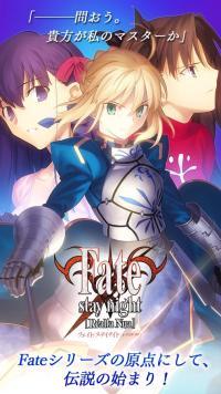 Fate-stay-night-[Realta-Nua]_001