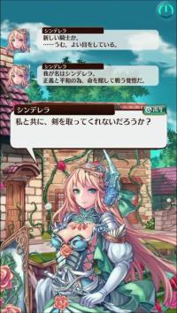 姫を選択話を聞いてから決定しよう