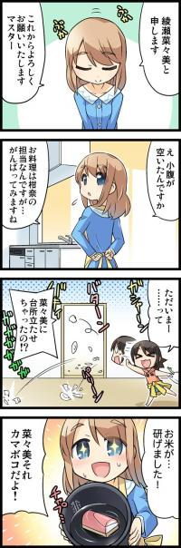 綾瀬-菜々美_4