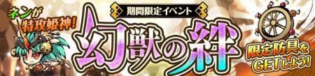 新イベント「幻獣の絆」