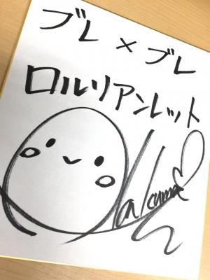 加隈亜衣さん直筆サイン色紙