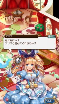 002_アリス会話