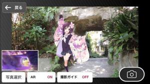「舞台めぐり」ARキャラ写真画面_3