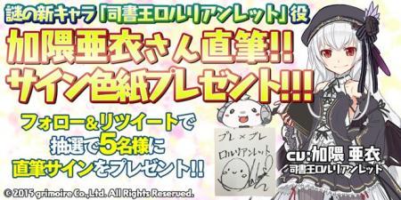 加隈亜衣さん直筆サインがもらえるTwitterキャンペーン