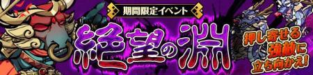 新イベント「絶望の淵」
