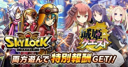 01_城姫・スカイロックコラボビジュアル