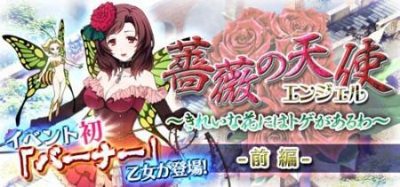 『デススマイルズ』イベント第5弾!【薔薇の天使】開催!