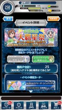 応援白熱☆大覇星祭!_1