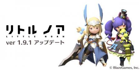 『リトル-ノア』大型アップデートversion1.9