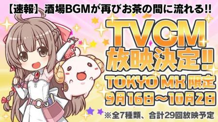 テレビCMが再び放映決定!!