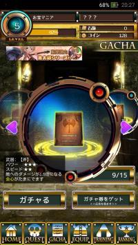 device-2015-09-25-202712