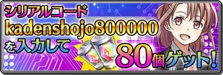 80万DL記念特典 家電石80個配布!