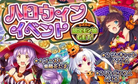 大魔界のハロウィンパーティー