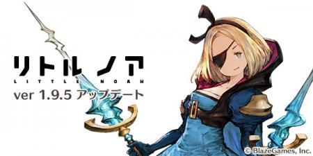 『リトル-ノア』 大型アップデートversion1.9