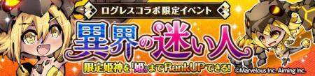 コラボイベント「異界の迷い人」開催&イベント限定姫神「タイタン」が登場!