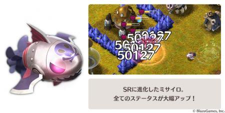 SR 大突撃ミサイロ