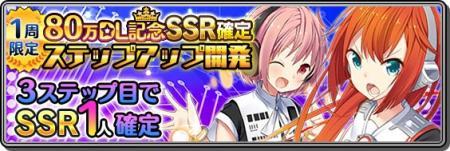 キャンペーン2 「SSR確定ステップアップ開発(ガチャ)」
