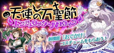 ハロウィン限定イベント【天使の万聖節】