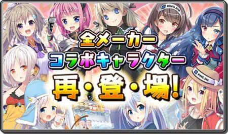 キャンペーン1 「家電メーカーコラボ復活祭り!」