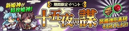 新イベント「十五夜の謀」開催中!