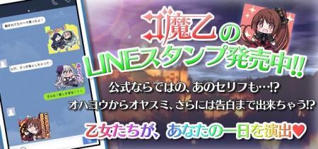 全40種類!ゴ魔乙LINEスタンプ販売開始!_1
