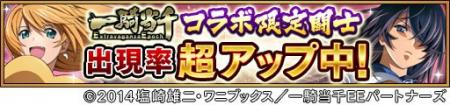 イベント限定ガチャや戦友ガチャに限定コラボキャラクターを追加!