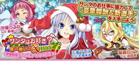 クリスマスイベント好評開催中!