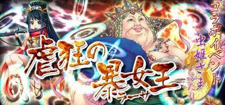 『虫姫さま-ふたり』コラボイベント【虐狂の暴女王】開催!