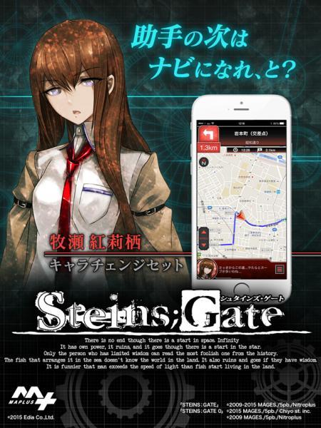 STEINS;GATEコラボレーション企画第1弾