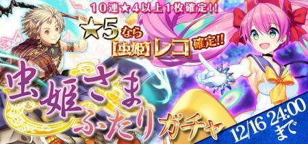『虫姫さま-ふたり』コラボガチャ!-★5レコ&新スキルのパルム登場!