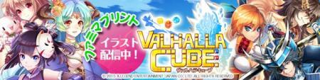 VALHALLA-CUBE』×『ファミマプリント』サービス開始!