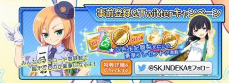 5吉永紀舞梨プレゼント確定!事前登録&TwitterによるWキャンペーン実施中