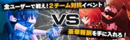 203_新イベント「大規模戦」28日より開催予定