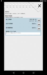 device-2016-01-08-170517
