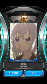device-2016-01-26-183929