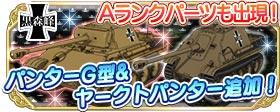 2月16日戦車ガチャ学園用バナー