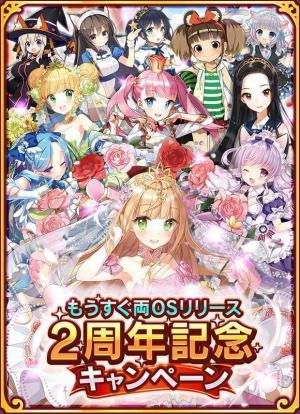 Android版2周年記念キャンペーン第1弾