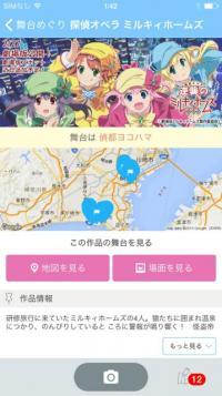 スマートフォンアプリ「舞台めぐり」画面_1