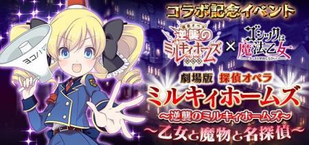 コラボイベント【~乙女と魔物と名探偵~】開催!