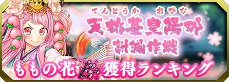 「ももの花」ランキング