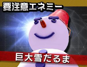 002_Boss巨大雪だるま