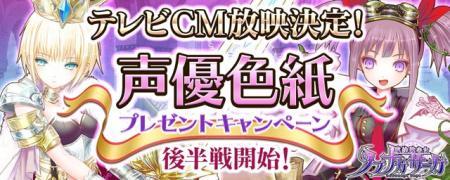 『魔法陣少女-ノブナガサーガ』テレビCMを3月17日より放映開始