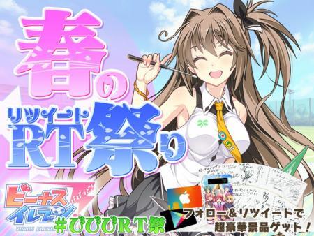 『ビーナスイレブンびびっど!』春のRT祭り開催!