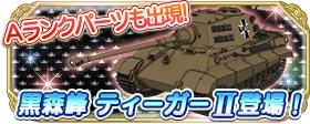 戦車ガチャに新戦車追加です