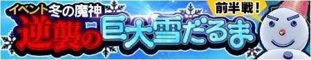 001_新イベント「冬の魔神逆襲の巨大雪だるま」